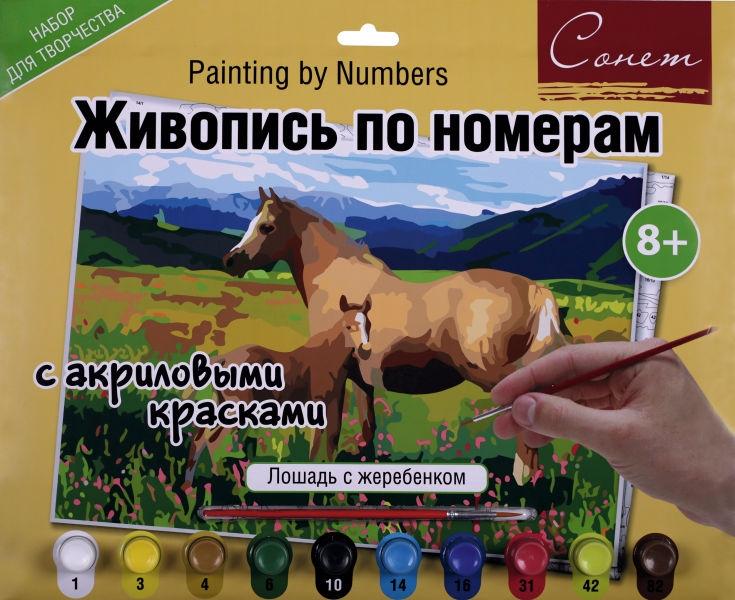 Живопись по номерам акрил Сонет 30х40 Лошадь с жеребенком