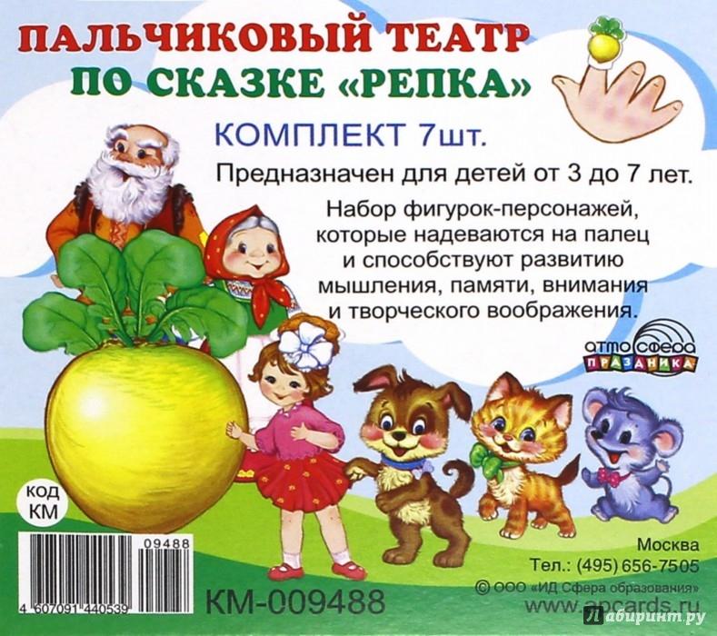 АКЦИЯ19 Игр Пальчиковый театр: Репка