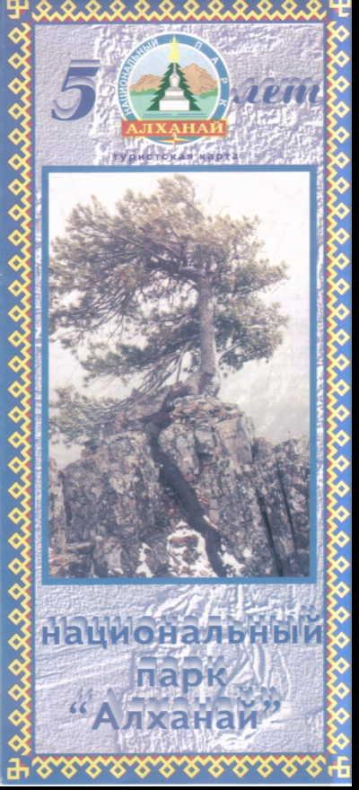"""Карта Зона отдыха Алханай = Национальный парк """"Алханай"""": Туристкая карта"""