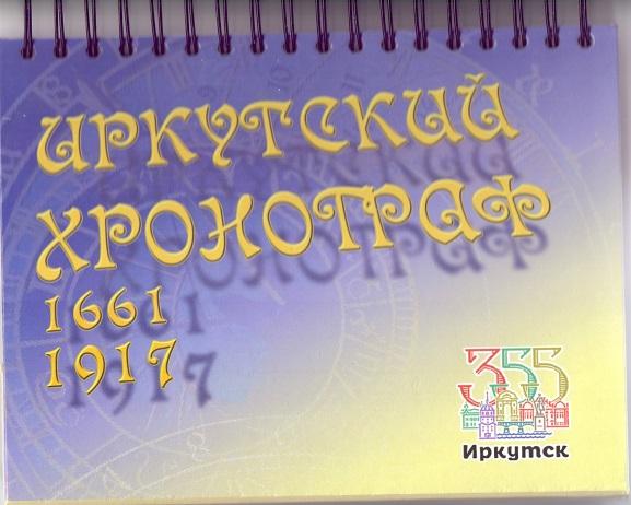 Иркутский хронограф 1661-1917. Историко-краеведческий календарь