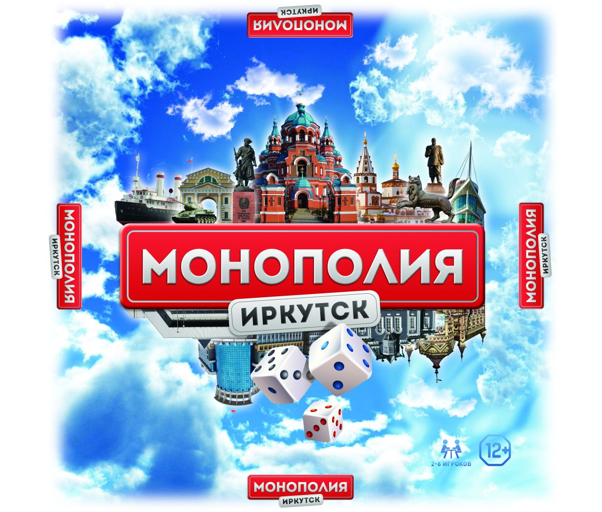 Настольная игра Монополия Иркутск
