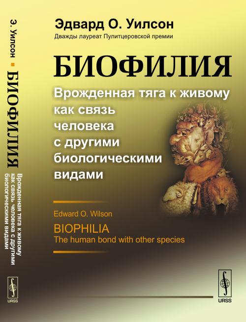 Биофилия: Врожденная тяга к живому как связь человека с другими биологическ