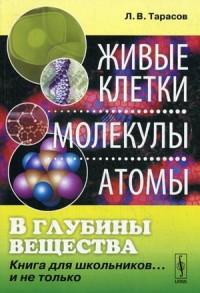 В глубины вещества: Живые клетки, молекулы, атомы: Книга для школьников...