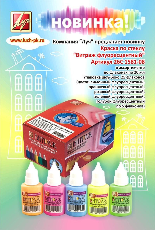 Краска по стеклу Витраж флуоресцент Оранжевая 20мл