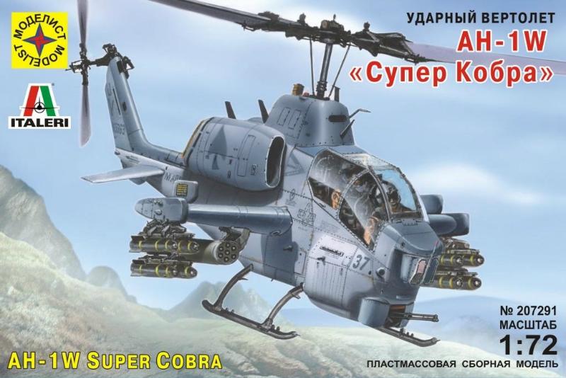 Сборная модель Вертолет АН-1W Супер Кобра 1/72