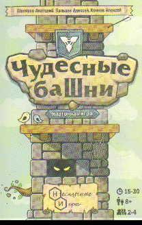 Игра Настольная Чудесные башни