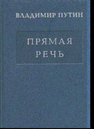 Прямая речь: В 3-х томах: Том 1