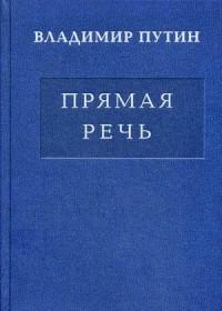 Прямая речь: В 3-х томах: Том 2