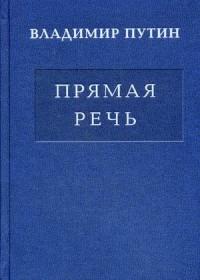 Прямая речь: В 3-х томах: Том 3