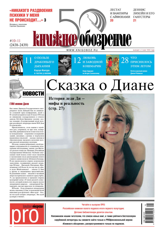 Газета. Книжное обозрение № 10-11 (2438-2439)