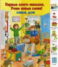 Первые книги малыша. Учим новые слова! Семья, дом