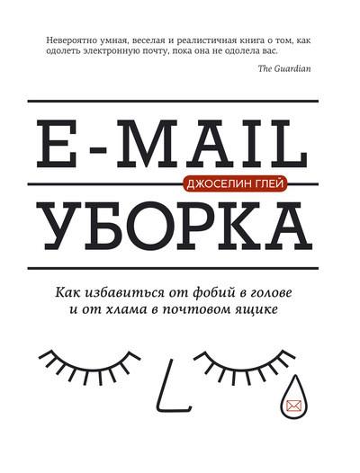 E-mail уборка: Как избавиться от фобий в голове и от хлама в почтовом ящике