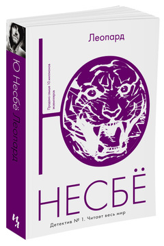 Леопард: Роман