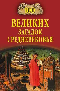 100 великих загадок Средневековья