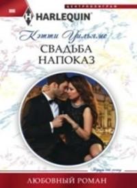 Свадьба на показ: Роман