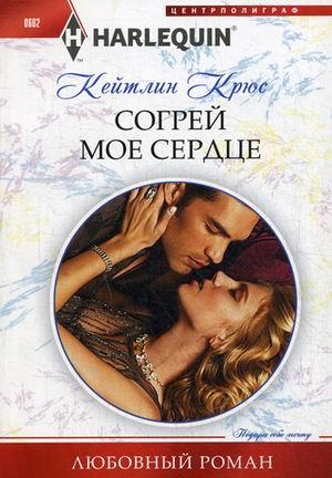 Согрей мое сердце: Роман