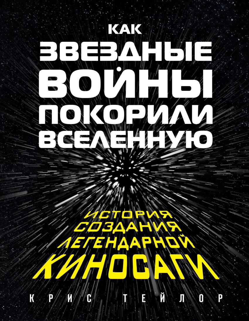 """Как """"Звездные Войны"""" покорили Вселенную: Большая энциклопедия"""