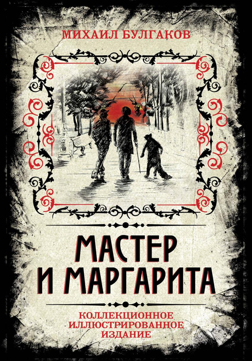 Мастер и Маргарита: Коллекционное иллюстрированное издание