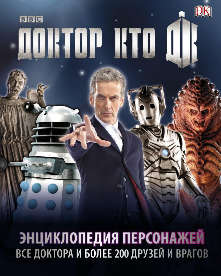 Доктор Кто: Энциклопедия персонажей