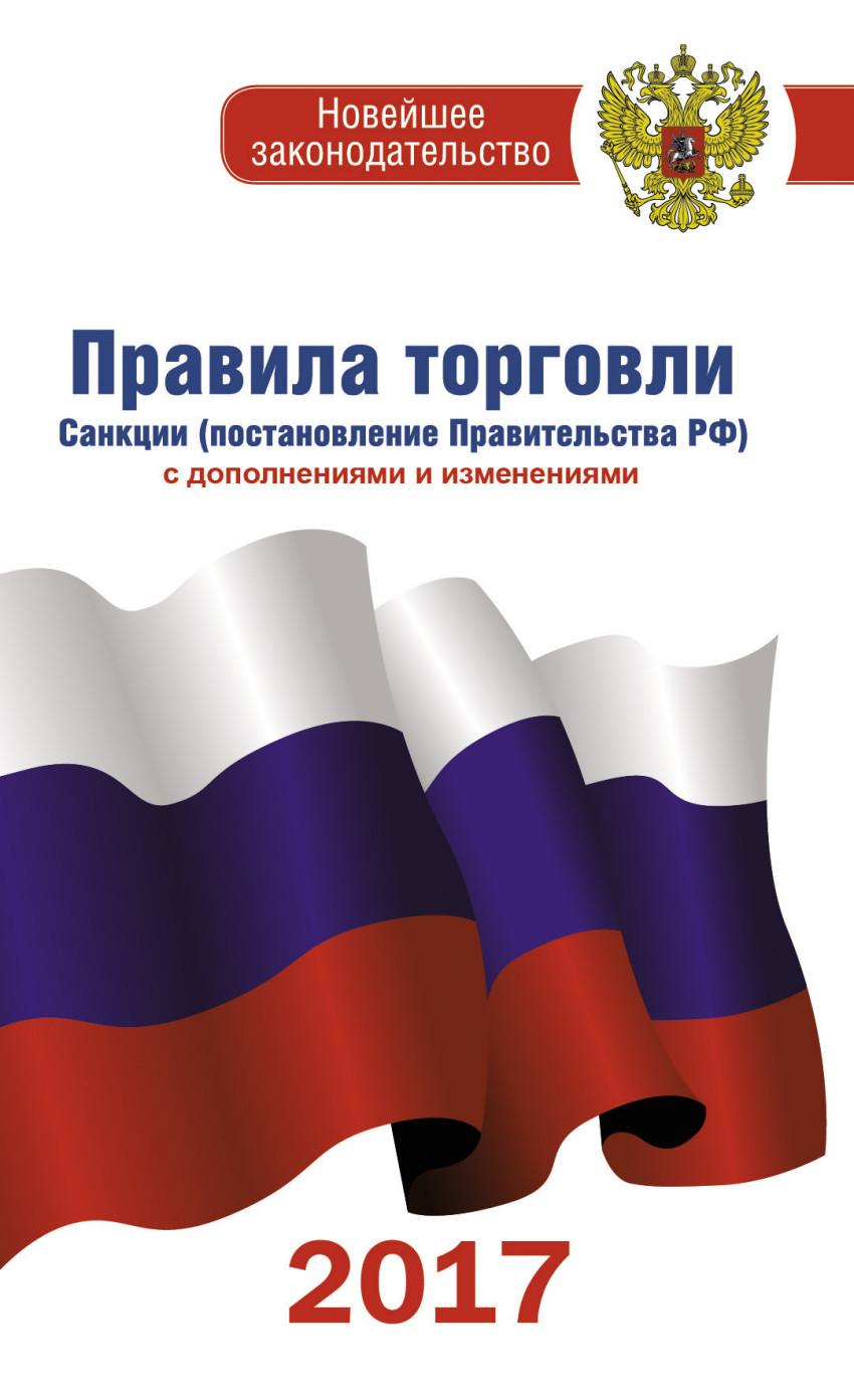 Правила торговли: Санкции (постановл. правительства РФ): с доп. и изм. 2017
