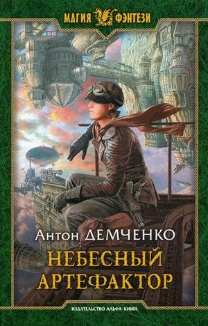 Небесный артефактор: Фантастический роман