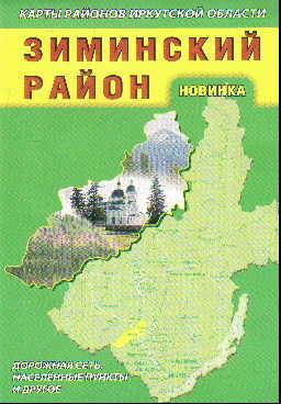 Карта: Зиминский район: Дорожная сеть, населенные пункты и другое