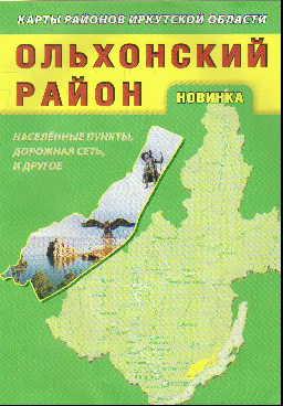 Карта: Ольхонский район: Населенные пункты, дорожна сеть и другое