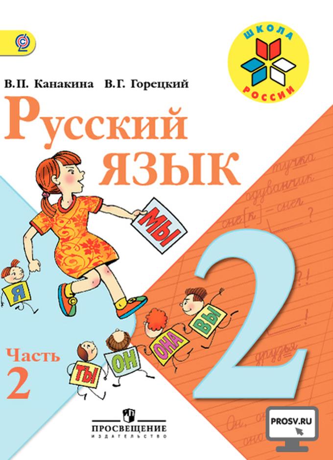 Русский язык. 2 кл.: Учебник: В 2-х частях: Ч. 1 (ФГОС) /+814630/