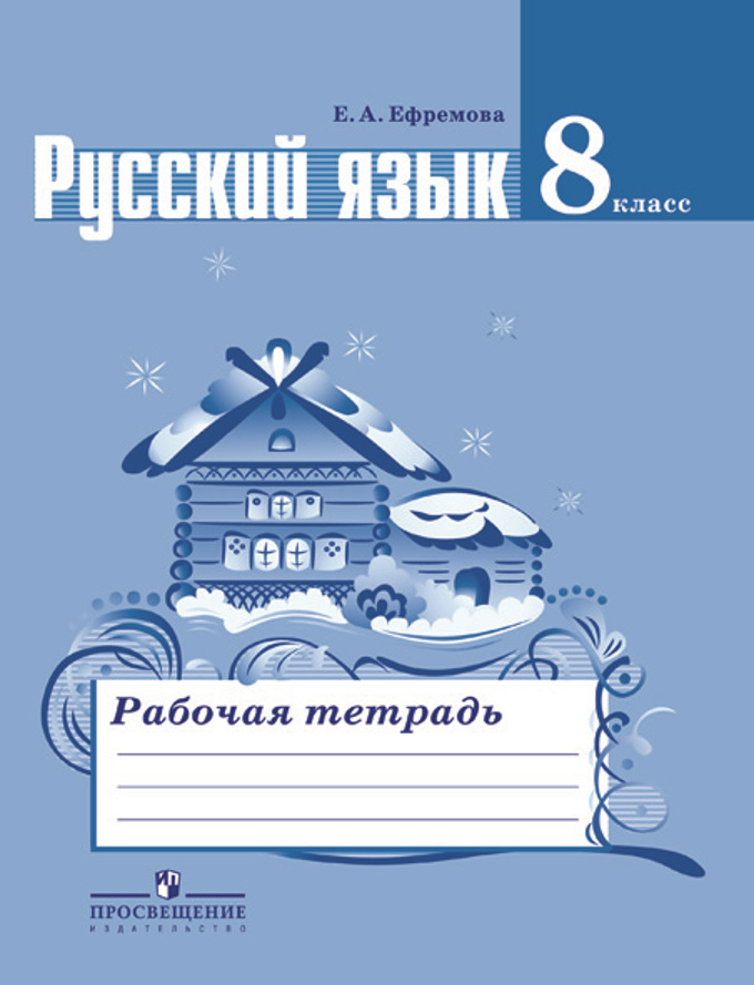 Русский язык. 8 кл.: Рабочая тетрадь