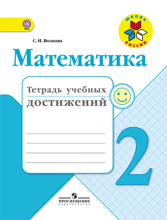 Математика. 2 кл.: Тетрадь учебных достижений ФГОС /+926982/