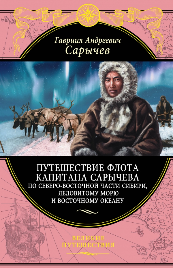 Путешествие флота капитана Сарычева по северо-восточной части Сибири, Ледов