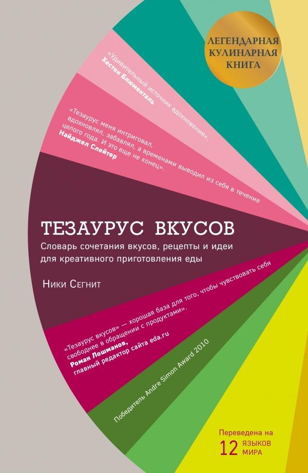 Тезаурус вкусов. Словарь сочетания вкусов, рецепты и идеи для креативного п
