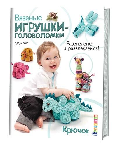 Вязаные игрушки-головоломки: Развиваемся и развлекаемся