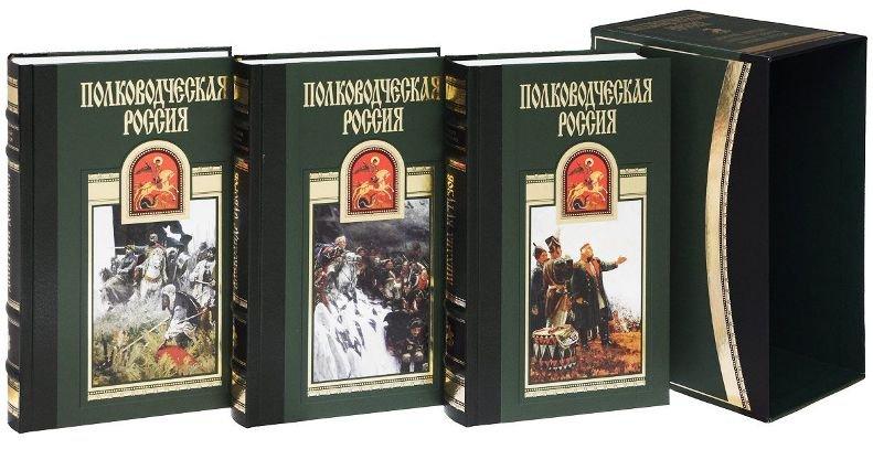 Полководческая Россия: Комплект из 3-х книг