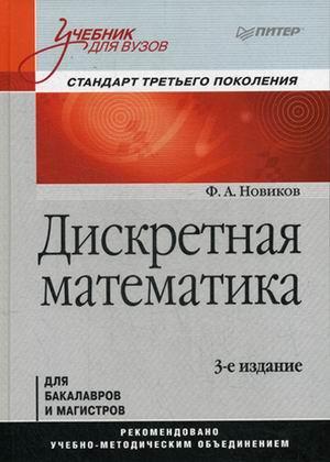 Дискретная математика: Учебник для бакалавров и магистров