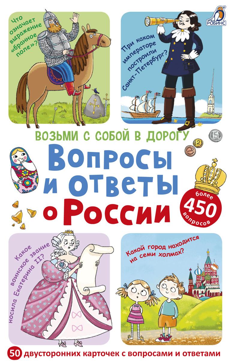 Игра Вопросы и ответы о России: 50 двусторонних карточек с вопросами и ответами