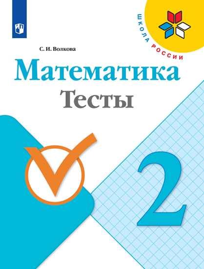 Математика. 2 кл.: Тесты ФП