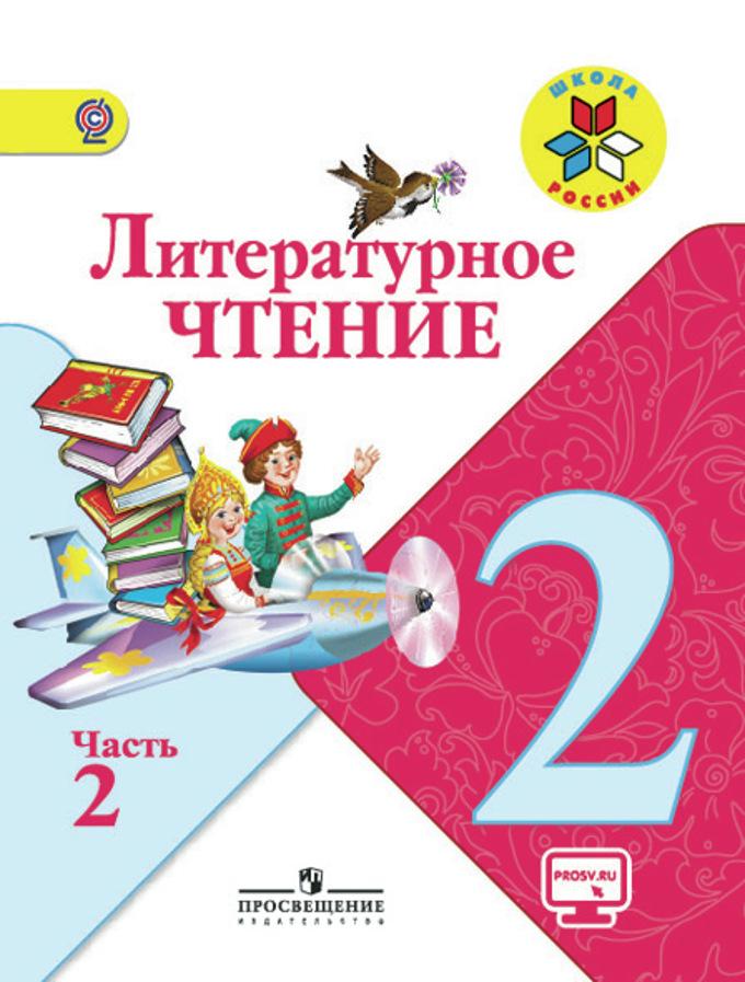 Литературное чтение. 2 кл.: Учебник: В 2 ч. Ч. 2 ФГОС /+817407/