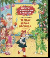 Я спас Деда Мороза: Рассказы