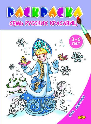 Раскраска Семь русских красавиц