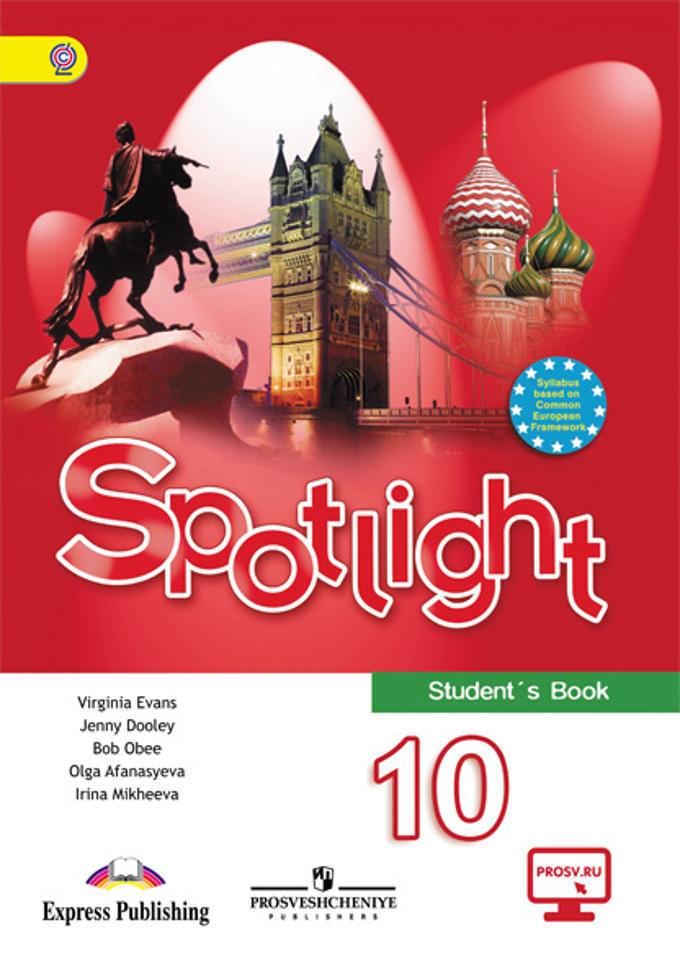Английский язык. 10 кл.: Учебник: Базовый уровень ФГОС