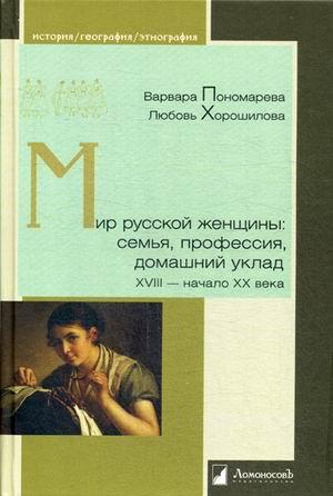 Мир русской женщины: Семья, профессия, домашний уклад. XVIII - начало XX в