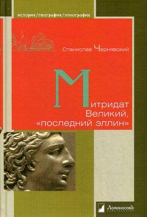 """Митридат Великий, """"последний эллин"""""""