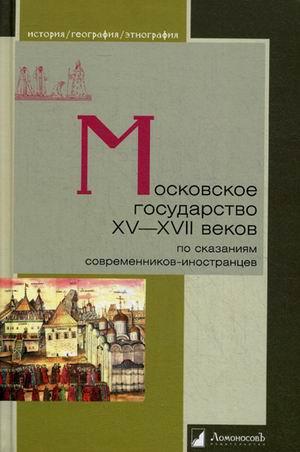 Московское государство XV - XVII веков по сказаниям современников-иностранц