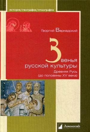 Звенья русской культуры. Древняя Русь ( до половины XV века)