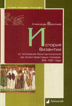 История Византии от основания Константинополя ждо эпохи Крестовых походов