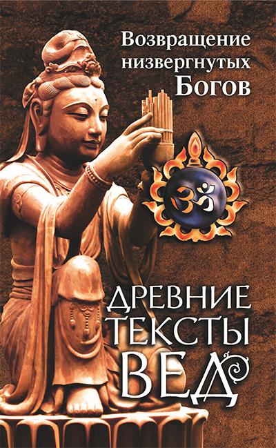 Древние тексты Вед. Возвращение низвергнутых богов. Сканда Пурана: Кн.1