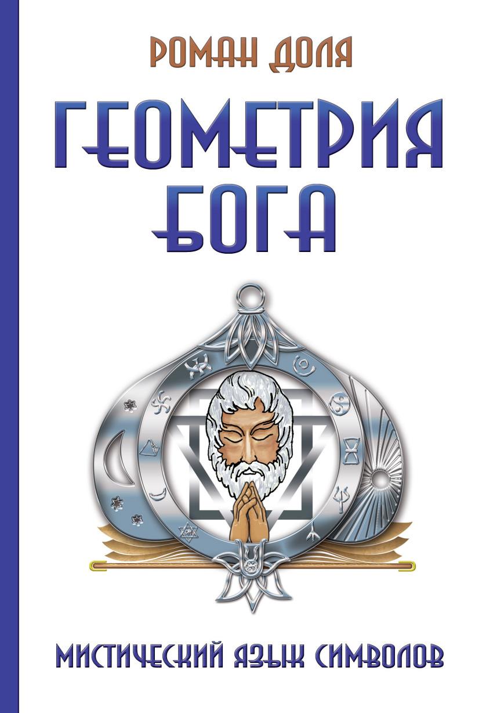 Геометрия Бога. Мистический язык символов
