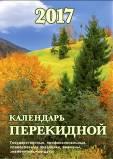 Перекидной календарь 2017г Осень в горах