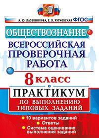 Обществознание. 8 кл.: Всероссийская проверочная работа: Практикум по выпол